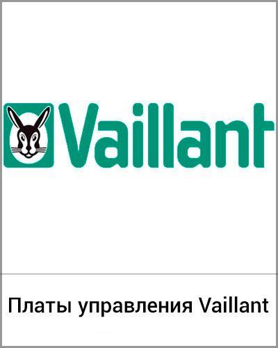 Платы управления Vaillant