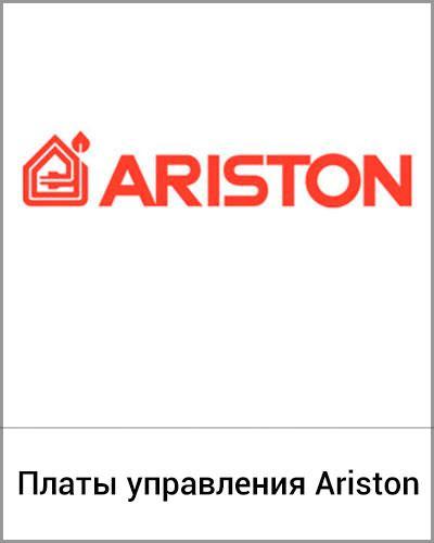 Платы управления Ariston