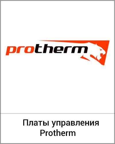 Платы управления Protherm