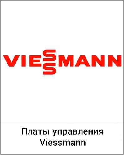 Платы управления Viessmann