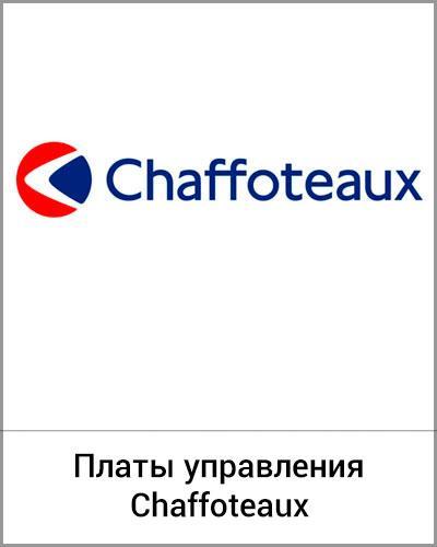 Платы управления Chaffoteaux