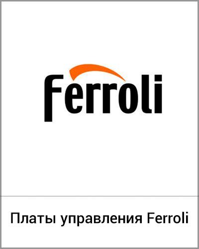 Платы управления Ferroli