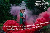 Яскрава фотосесія «Love Story» до Дня Закоханих з Фарбою Холи та Кольоровим Димом.