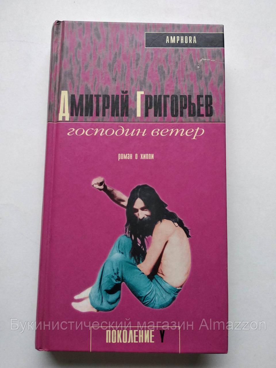 Пан вітер Д. Григор'єв