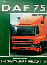 DAF 75 Руководство по эксплуатации и ремонту