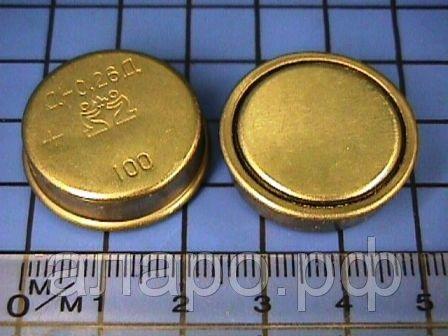 Акумулятор Д-0,26 З