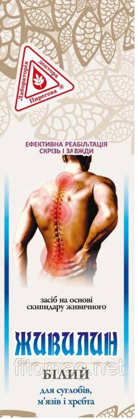 Живилин белый, для суставов, мышц и позвоночника, 45 мл