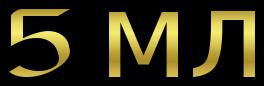 Ароматизаторы миксовые 5 мл
