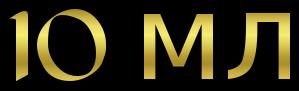 Ароматизаторы миксовые 10 мл