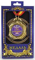 Медаль подарочная Ты-лучший оригинальный подарок прикольный