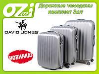 Дорожные чемоданы комплект 3шт DAVID JONES (серебряные)