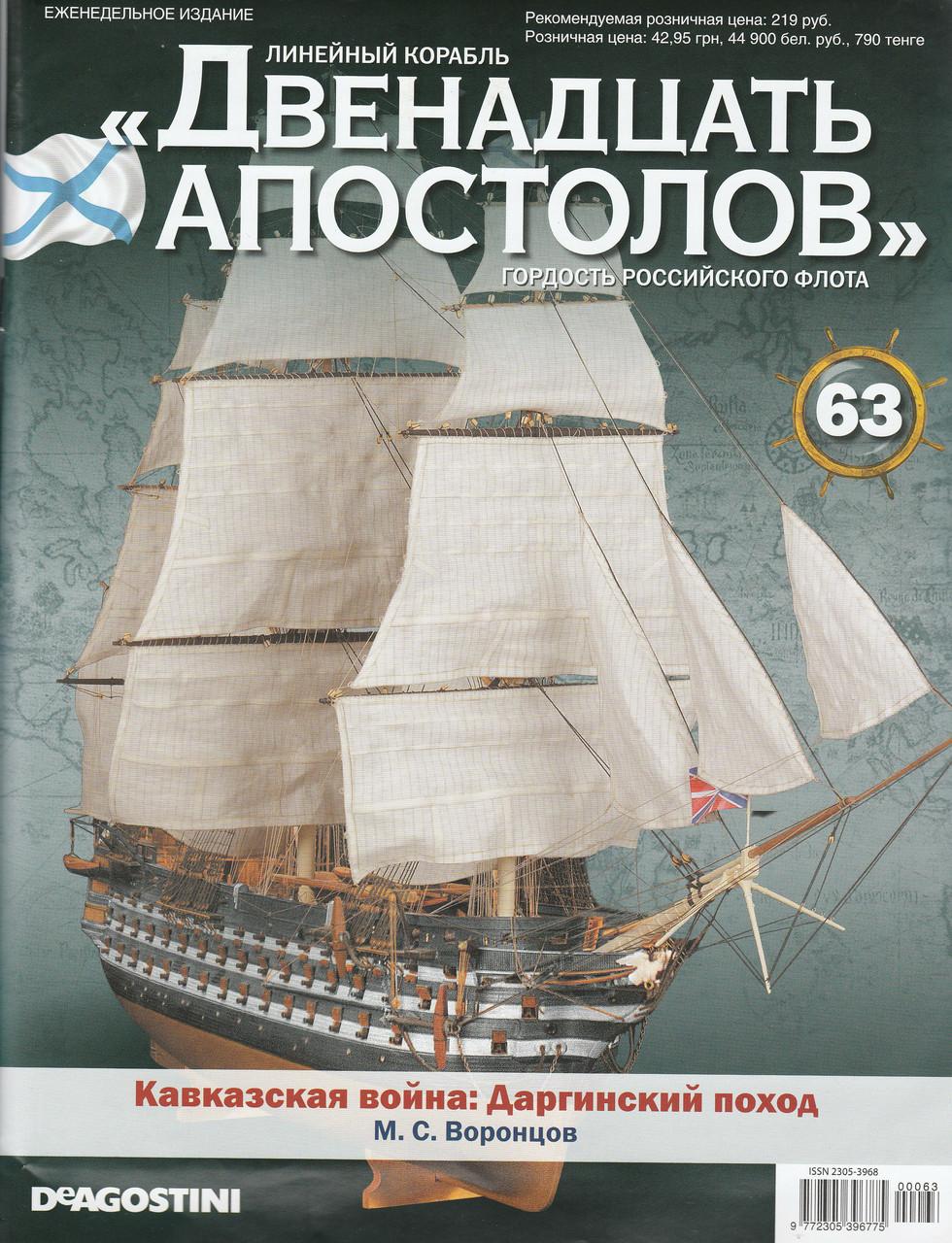 Линейный корабль «Двенадцать Апостолов» №63