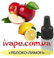 """Ароматизатор миксовый """"Яблуко-Лимон"""" 10 мл"""