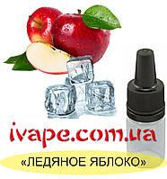 """Ароматизатор миксовый """"Ледяное Яблоко"""" 5 мл"""