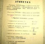Паяльник ПЕТ-50, фото 2
