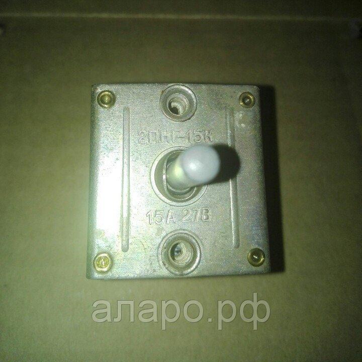 Переключатель 2ПНГ-15К