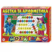 Мозайка Азбука та арифметика 34×24×4 см ТехноК 2223