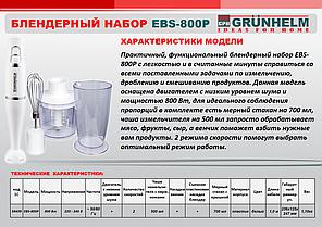 Блендер Grunhelm EBS-800P, фото 2