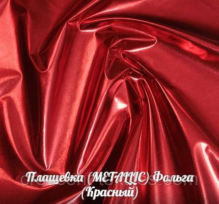 Плащевка Металлик Фольга (Красный), фото 2