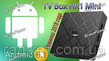 HK1 Мини Android 8,1 Smart ТВ BOX Rockchip RK3229 Quad core 2 ГБ оперативной памяти 16G ROM + клавиатура, фото 3