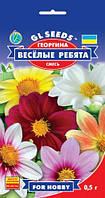 Георгина Веселые Ребята смесь цветет продолжительно обильно густооблиственное растение, упаковка 0,5 г