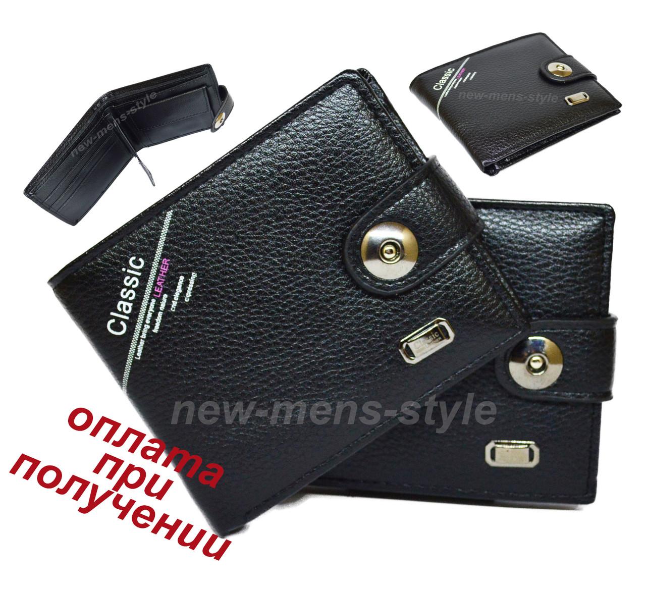 Мужской чоловічий кожаный кошелек портмоне бумажник Classic NEW