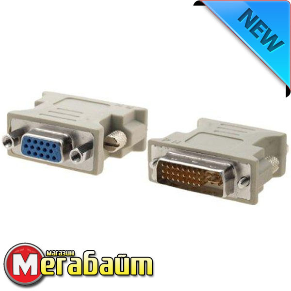 Адаптер DVI-VGA Gembird (A-DVI-VGA 24+5)
