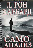 Самоанализ. Л. Рон Хаббард