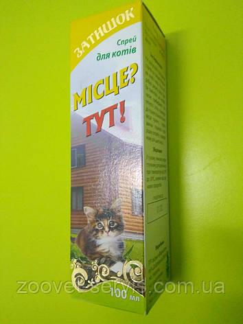 Спрей для котів Місце Тут! 100мл ТМ Лорі, фото 2