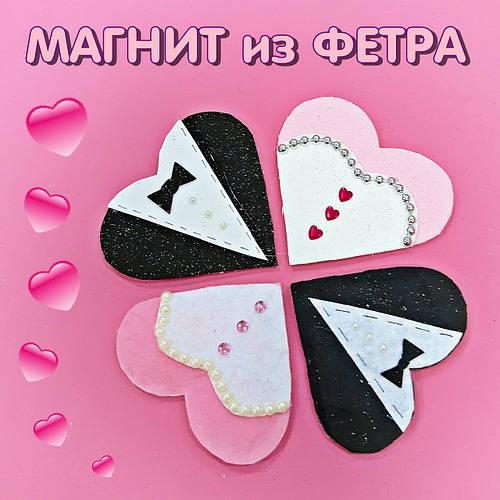 Валентинка для двоих - магнит своими руками