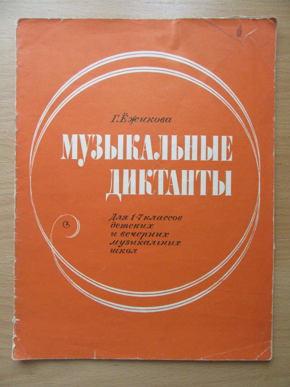 Г.Ёжикова. Музыкальные диктанты. Для 1-7 классов детских и вечерних музыкальных школ