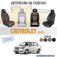 """Модельные авточехлы на CHEVROLET Aveo """"Экокожа+Нубук, ромбы"""" Чехлы на авто ML"""