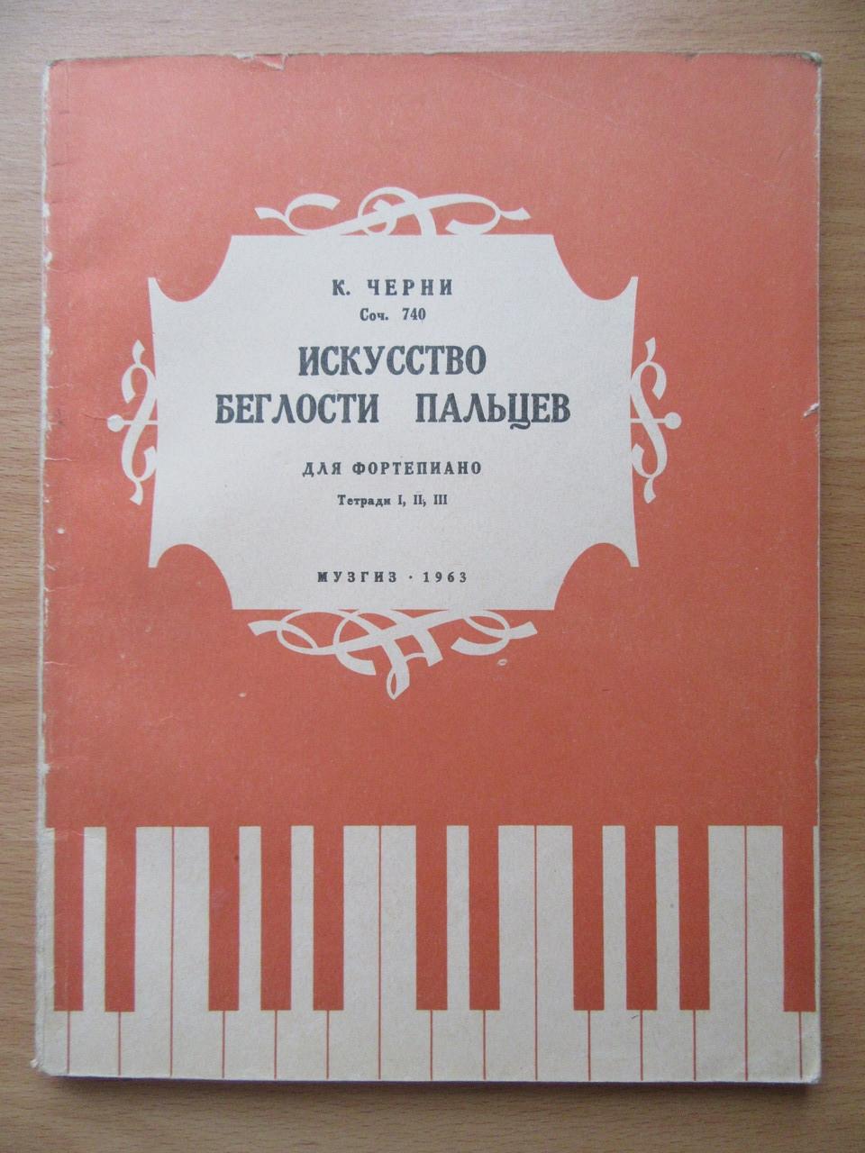 К.Черни. Искусство беглости пальцев для фортепиано. Тетради 1-6. Музгиз 1963