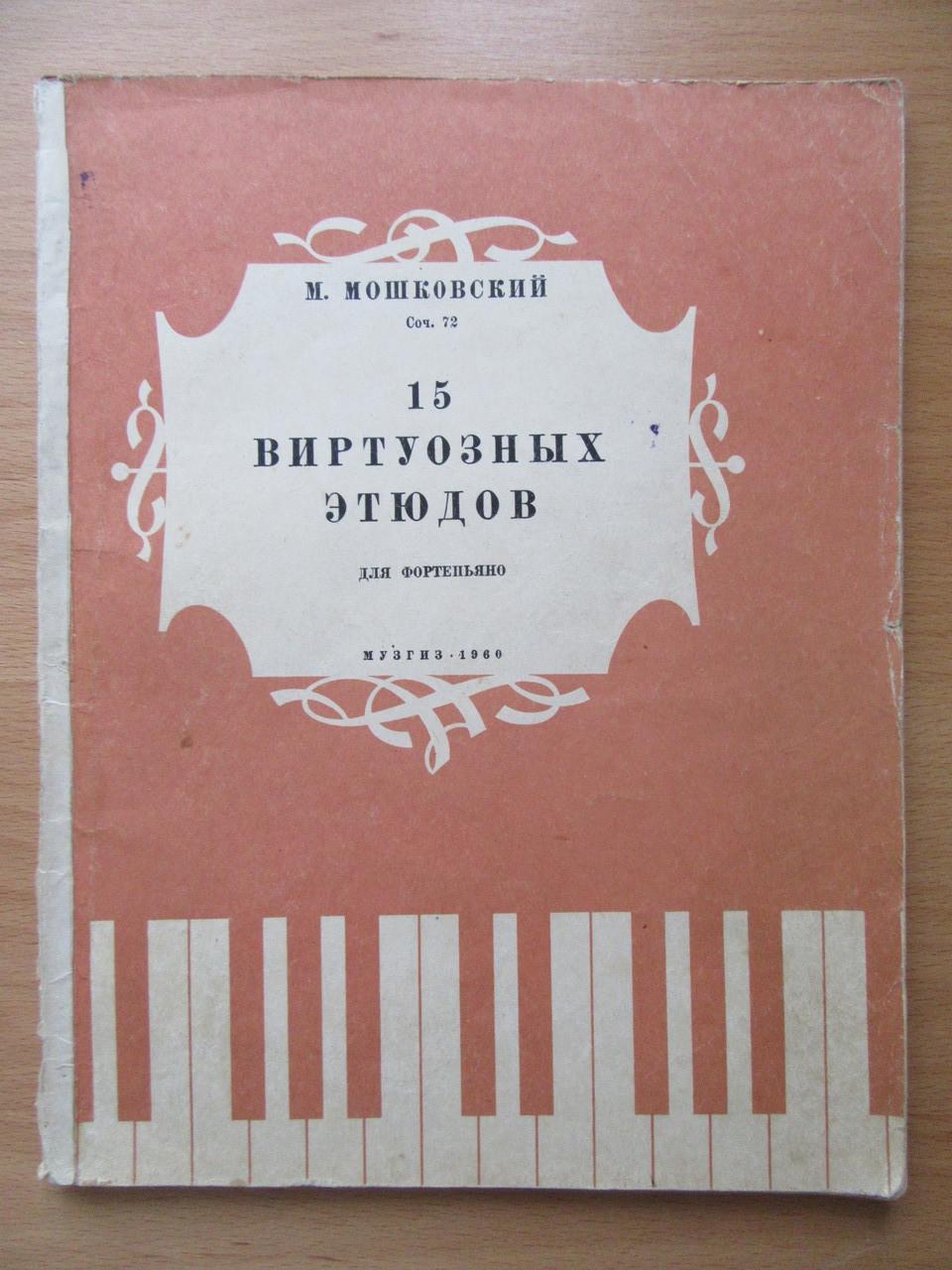 М.Мошковский. 15 виртуозных этюдов для фортепиано. Музгиз 1960