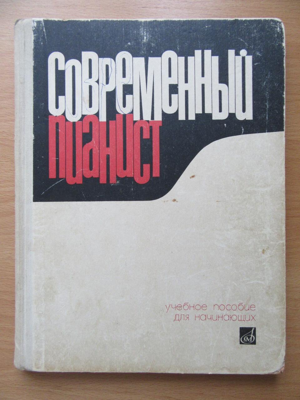 Современный пианист. Учебное пособие для начинающих. Музыка, 1970