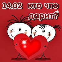 День Валентина - традиции дарить подарки