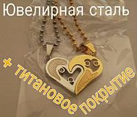 Парні кулони дві половинки серця для закоханих. Медична сталь + титан