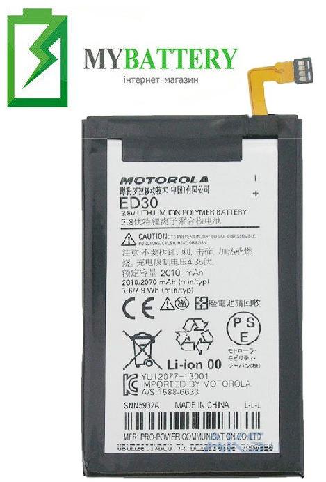 Оригинальный аккумулятор АКБ батарея для Motorola XT1031/ XT1032/ XT1033/ ED30 2010 mAh 3.8 V