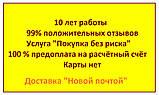 "Салфетки для декупажа ""Вышиванка"", фото 2"