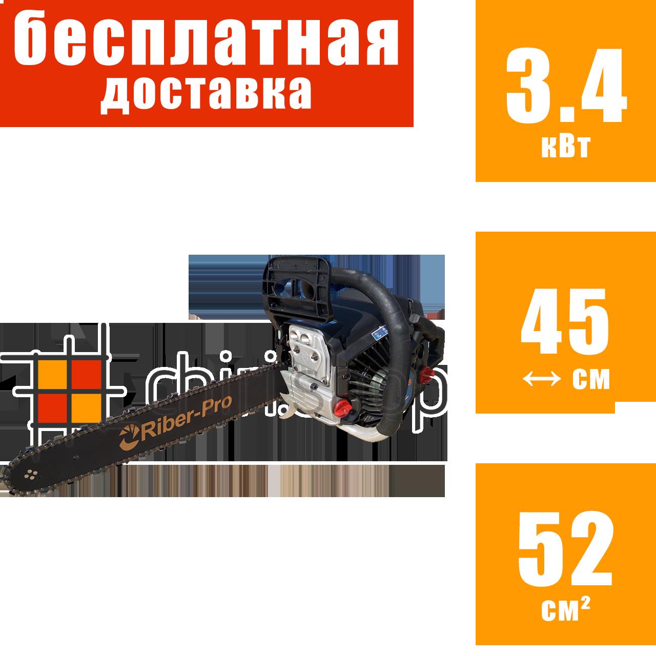Бензопила цепная Riber MZ59YS 3.4 кВт, шина 45 см, 52 см² пила цепная бензиновая мотопила для дома, бензо пила
