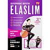 Колготки нервущиеся  ElaSlim 80 Den