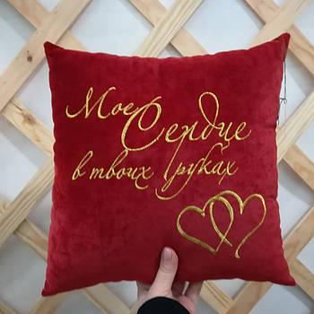 """Подушка с вышивкой """"Моё сердце в твоих руках"""""""