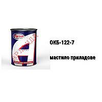 ОКБ 122-7 /мастило приладове/ цена (0,8 кг)