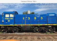 Тепловоз ТГМ-4А, ТГМ-4, локомотив-постач Кривой Рог, ТГМ4,ТГМ4А.