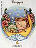 Мережка Колискова для донечки Набор для вышивки крестом  К-23