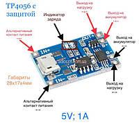 TP4056 модуль зарядки Li-Ion аккумуляторов с USBmicro, с защитой батареи