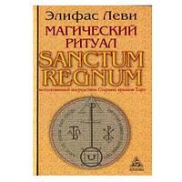 Э.Леви Магический ритуал Sanctum Regnum