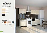"""Кухня """"Марта Венге"""" Сокме 2,0 м / 2,6 м / поелементно"""