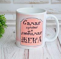"""Чашка для жене  """"Самая лучшая и любимая жена"""", фото 1"""