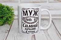 Чашка для любимого мужа, фото 1